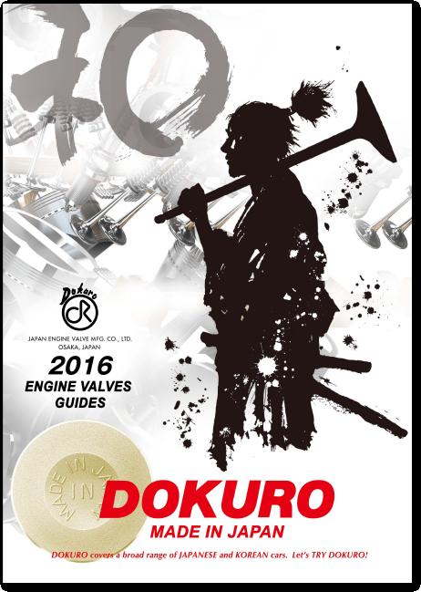 DOKURO 製品カタログ
