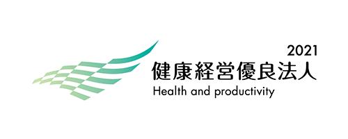 健康経営優良法人2021認定