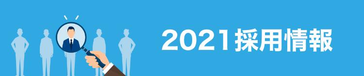 2021採用情報