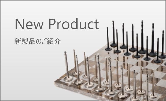 DOKURO新製品のご紹介