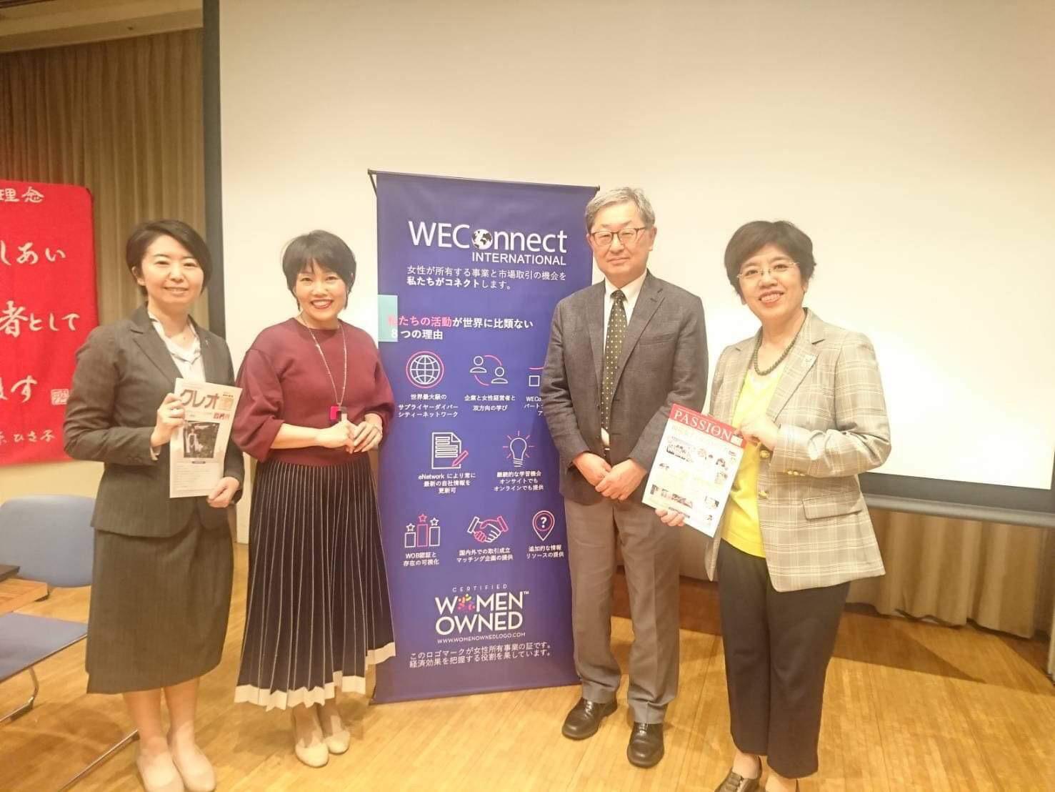 WEConnect International (ウィコネクトインターナショナル)